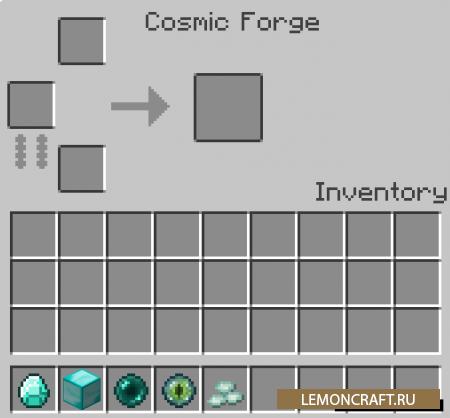 Мод на новую броню и оружие Cosmic Armory [1.12.2]