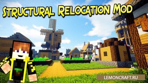 Мод на телепортацию блоков Structural Relocation [1.12.2]