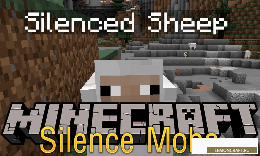 Мод на палку тишины Silence Mobs [1.13.2] [1.12.2] [1.11.2]