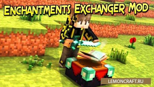 Мод на перенос чар Enchantments Exchanger [1.14.4] [1.13.2] [1.12.2]
