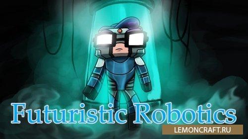 Мод на роботизированных мобов Futuristic Robotics [1.12.2]