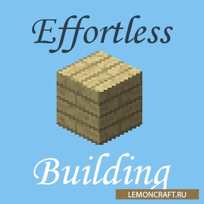 Мод на копирование построек Effortless Building [1.12.2]