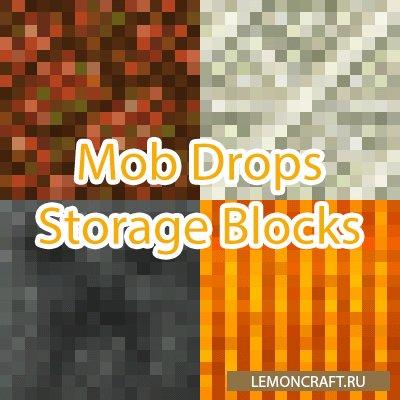 Мод на экономию места Mob Drops Storage Blocks [1.12.2]