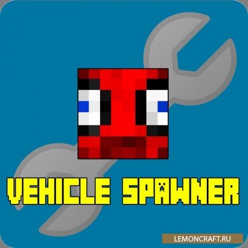 Мод на упрощение спавна машин MrCrayfish's Vehicle Spawner [1.12.2]