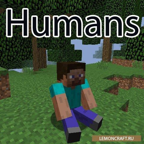 Мод на моба-человека Humans [1.12.2]