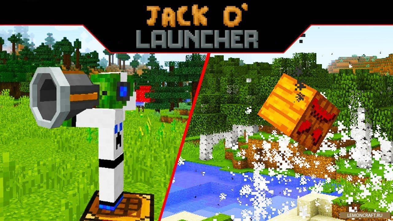 Мод на тыквенную пушку Jack-O'-Launcher [1.14.4] [1.13.2] [1.12.2]