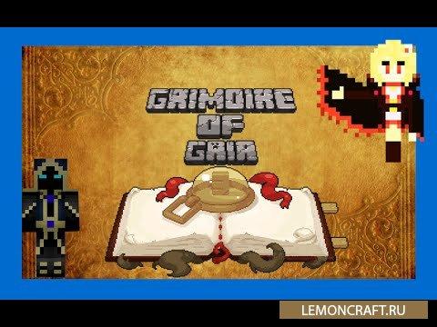 Мод на монстров Grimoire of Gaia [1.12.2] [1.10.2] [1.7.10]