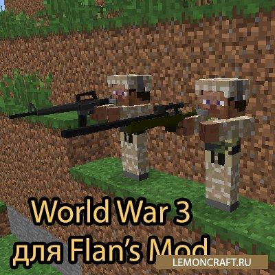 Мод на новое вооружение и броню World War 3 [1.7.10]