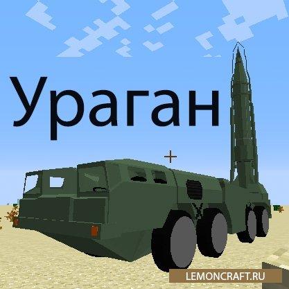 Мод на военный грузовик Scud Missile [1.12.2] [1.10.2] [1.7.10]