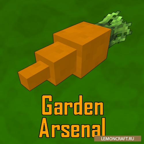 Мод на оружие из продуктов Garden Arsenal [1.12.2]