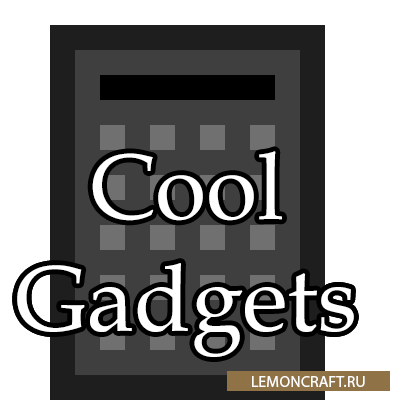 Мод на супер калькулятор Cool Gadgets [1.12.2]