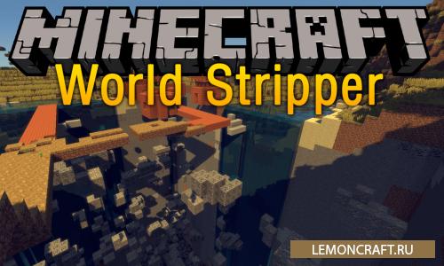 Мод на поиск ресурсов World Stripper [1.13.2] [1.12.2] [1.11.2] [1.10.2]
