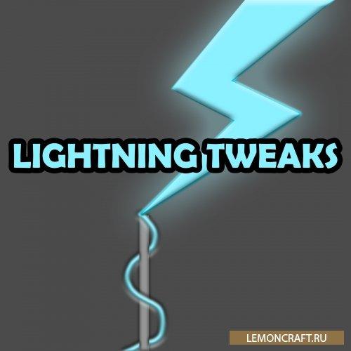 Мод на реалистичную молнию Lightning Tweaks [1.15.2] [1.12.2]