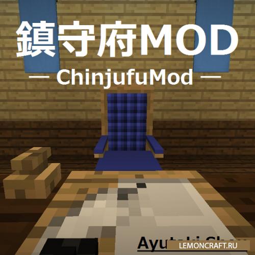 Мод на новую мебель и броню Chinjufu [1.12.2] [1.11.2] [1.10.2] [1.9.4]