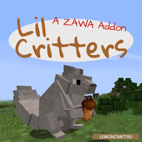 Мод на новых животных Lil' Critters [1.12.2]