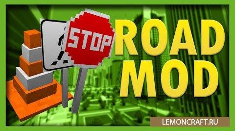 Мод на реалистичную дорожную систему Road Mod by derfl007 [1.12.2] [1.10.2] [1.8.9]