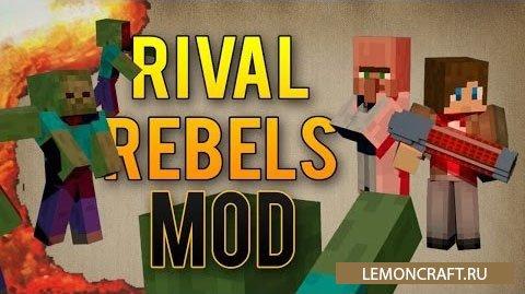 Мод на оружие Rival Rebels [1.7.10] [1.6.4] [1.5.2]