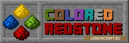 Мод на разноцветный редстоун Colored Redstone [1.12.2]