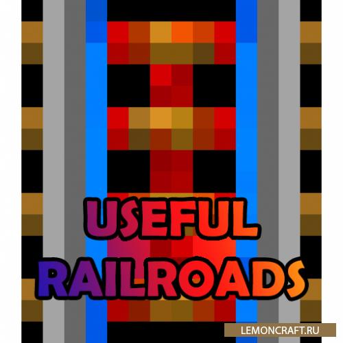 Мод на новые рельсы Useful Railroads [1.15.2] [1.14.4] [1.12.2]