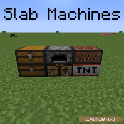 Мод на двойные блоки Slab Machines [1.12.2]