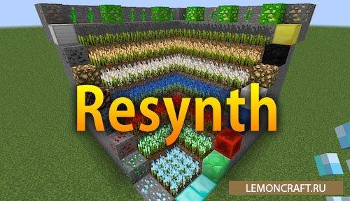 Мод на выращивание руд Resynth [1.15.2] [1.14.4] [1.13.2] [1.12.2]