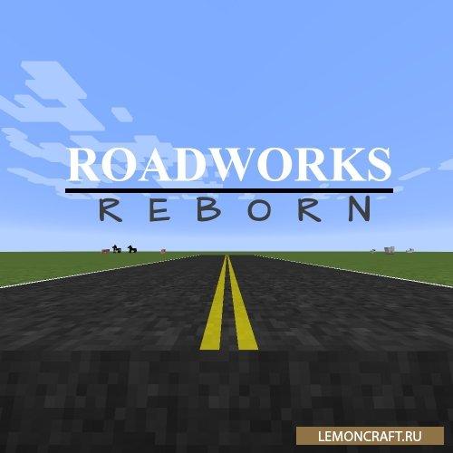 Мод на новые дороги RoadWorks Reborn [1.12.2]