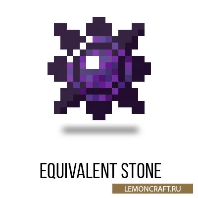 Мод на обменный камень Equivalent Stone [1.12.2]