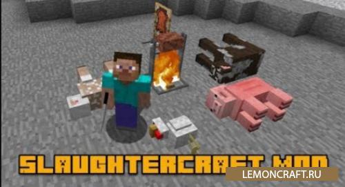 Мод на новый способ получения лута SlaughterCraft [1.12.2]