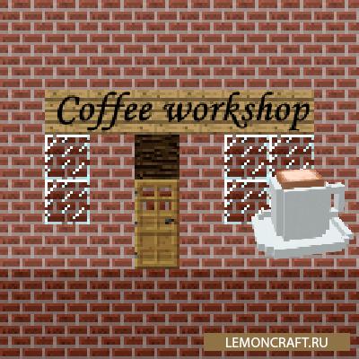 Мод на изготовление кофе Coffee Workshop [1.12.2]
