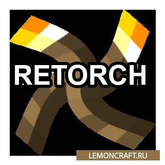 Мод на вечные факелы Retorch [1.12.2]