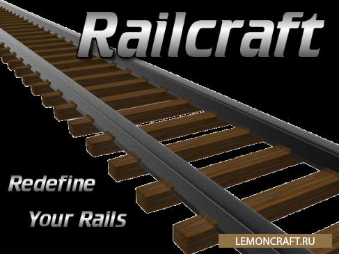 Мод на железную дорогу Railcraft [1.12.2] [1.10.2] [1.7.10]