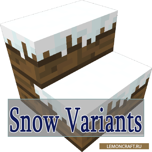 Мод на декоративный снег Snow Variants [1.13.2] [1.12.2]