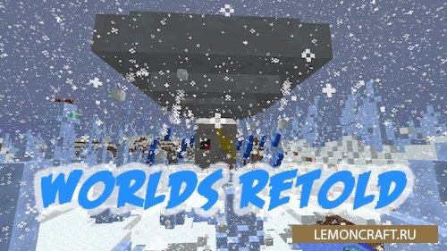 Мод на модульный мир Worlds Retold [1.12.2]