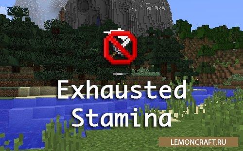Мод на усложнение системы боя Exhausted Stamina [1.12.2]