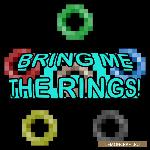 Мод на властелина колец Bring Me The Rings! [1.12.2]