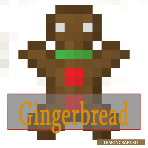 Мод на рождественский декор Gingerbread [1.12.2]