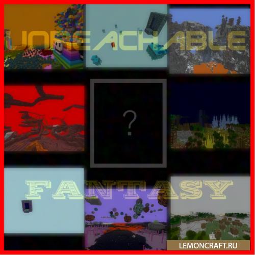 Мод на фентези измерение Unreachable Fantasy [1.12.2]