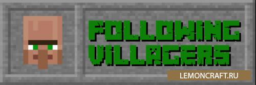 Мод на жадных жителей Following Villagers [1.14.4] [1.13.2] [1.12.2]