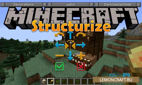 Мод на быстрое редактирование мира Structurize [1.14.4] [1.12.2]