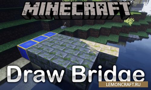Мод на динамические мосты Draw Bridge [1.12.2]