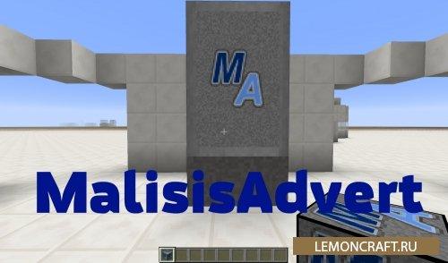 Мод на рекламные баннеры MalisisAdvert [1.12.2] [1.11.2] [1.10.2] [1.7.10]
