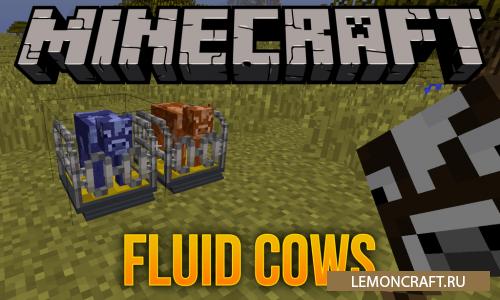 Мод на жидкости из коров Fluid Cows [1.12.2]