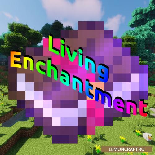 Мод на опытное оружие Living Enchantment [1.13.2] [1.12.2]