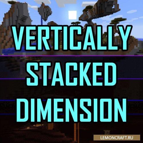 Мод на вертикальные измерения Vertically Stacked Dimensions [1.12.2]