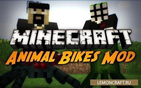 Мод на верховых мобов Animal Bikes [1.12.2] [1.11.2] [1.10.2] [1.8.9]