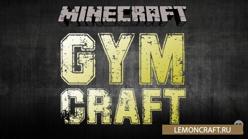 Мод на тренажерный зал GymCraft [1.15.2] [1.14.4] [1.12.2]