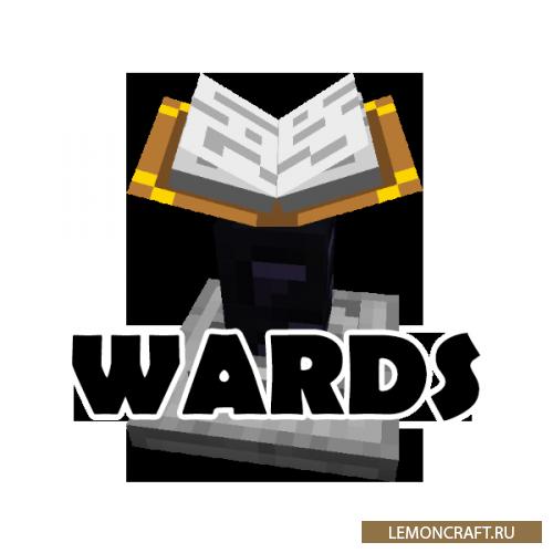 Мод на защитный блок Wards [1.12.2]