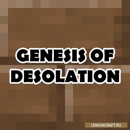 Мод на пустынное измерение Genesis of Desolation [1.12.2]
