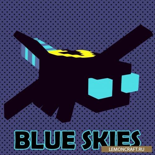 Мод на новые измерения Blue Skies [1.12.2]