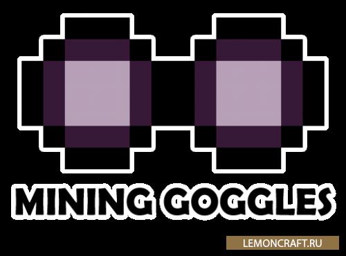 Мод на шахтерские очки Mining Goggles [1.12.2]